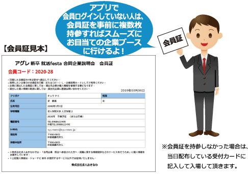 アグレ新卒就活イベントには必ず【会員証】を持参しよう!