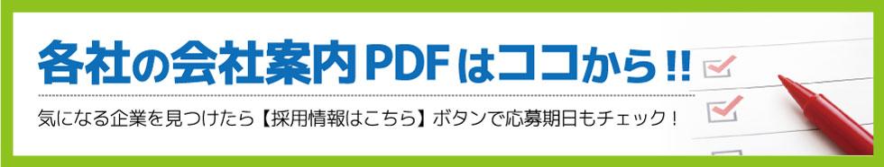 各社の会社説明PDFはココから!!